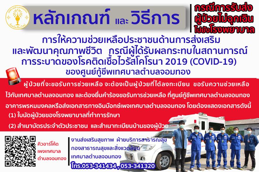 เทศบาลตำบลจอมทอง จัดเตรียมรถรับ-ส่ง ประชาชนที่ต้องไปโรงพยาบาลหรื
